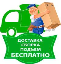 доставка мебели бесплатно
